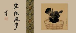 【宋院风华】刘庆杨院体细笔绘画作品学术展包头个展