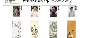 """第三届中国画节""""硕文堂之约""""林维、魏云飞、周午生、刘庆杨画展"""